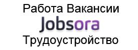 Вакансии Jobsora