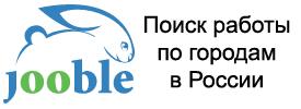 Вакансии Jooble